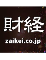 財経新聞に掲載 - WANLOK.com ワンロック公式サイト