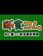 断食コムに掲載 - WANLOK.com ワンロック公式サイト