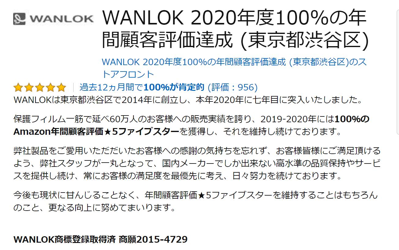 タブレットやスマホを保護する日本製ガラスフィルム販売のWANLOK Amazonにて前年度顧客満足度100%獲得の感謝のご報告