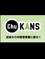 Chu-Kansに掲載 - WANLOK.com ワンロック公式サイト