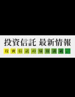 投資信託最新情報に掲載 - WANLOK.com ワンロック公式サイト
