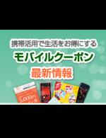 スマホ&モバイルクーポン最新情報に掲載 - WANLOK.com ワンロック公式サイト
