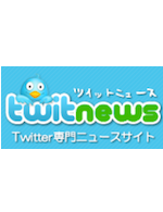 Twitnews(ツイットニュース)に掲載 - WANLOK.com ワンロック公式サイト