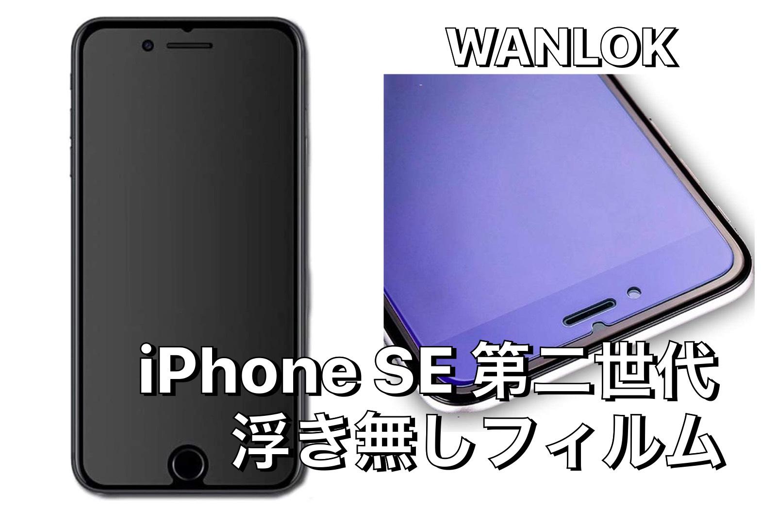 WANLOK iPhone SE実機にて「浮き無し」確認済。アップル『iPhone SE(第2世代)』専用の、フチが浮かない全面強力吸着タイプ液晶保護フィルム2種をAmazonにて発売開始。