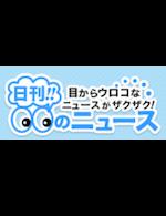 日刊!目のニュースに掲載 - WANLOK.com ワンロック公式サイト