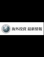 海外投資最新情報に掲載 - WANLOK.com ワンロック公式サイト