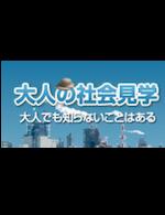 大人の社会見学ニュースに掲載 - WANLOK.com ワンロック公式サイト