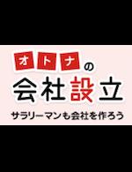 オトナの会社設立に掲載 - WANLOK.com ワンロック公式サイト