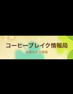 コーヒーブレイク情報局に掲載 - WANLOK.com ワンロック公式サイト