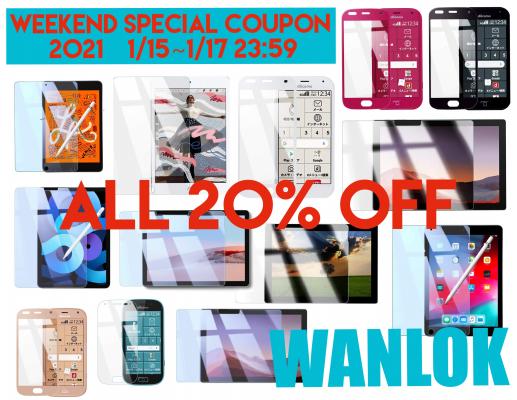 WANLOK 大好評の「週末限定クーポン祭り」をアマゾンにて開催。人気No.1の『Microsoft Surfaceシリーズ』や『iPad各種』のガラスフィルムを20%OFF