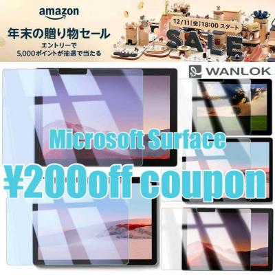 本日18時開始!Amazon「年末の贈り物セール」WANLOKでは人気No.1の『Microsoft Surfaceシリーズ』のガラスフィルムも割引クーポン配布対象に追加しました!