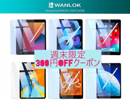 WANLOK 週末限定でAmazonにて割引クーポン配布 『iPad 各種の専用保護フィルム』を表示価格より300円OFF 買替えや予備購入はこの週末がチャンス