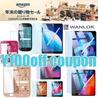 本日18時よりAmazon「年末の贈り物セール」開始 WANLOKでは、人気iPadやドコモらくらくスマホフィルムの割引クーポン配布します!