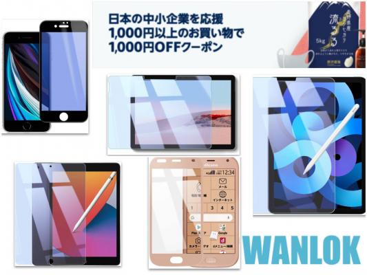 WANLOKも対象に。『Amazon 中小企業応援キャンペーン』でプライムデーに使える『1000円OFFクーポン』を10月12日まで期間限定配布中