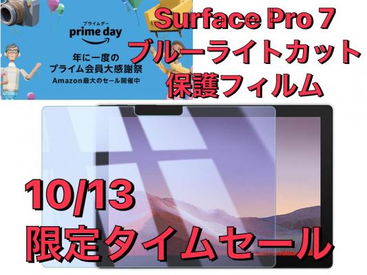 Amazonプライムデー 限定タイムセールにて、WANLOKの大ヒット商品『マイクロソフト Surface Pro 7』専用の保護フィルムを、本日10月13日に、タイムセールで大特価販売します
