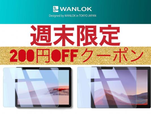 WANLOK Amazonにて割引クーポン配布 『Microsoft Surface Go2/Pro7』専用 目疲れ軽減のブルーライトカット保護フィルムが表示価格より週末限定でクーポン割引