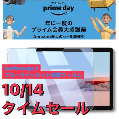 Amazonプライムデーで賢くお買い物を!限定タイムセールでWANLOKの大ヒット商品『マイクロソフト Surface Go 2』専用の保護フィルムを、本日10月14日タイムセールにて大特価販売中