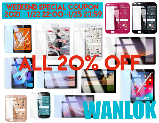 WANLOK 大好評の「週末限定クーポン祭り」を本日22時からアマゾンにて開催。人気No.1の『Microsoft Surfaceシリーズ』や『iPad各種』のガラスフィルムを20%OFF大放出