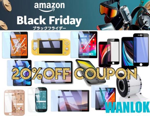 WANLOKも参加『Amazonブラックフライデー』にて割引クーポン大量配布!『iPad各種』『iPhone SE2』、『ニンテンドースイッチライト』『SURFACE』等の保護フィルムをクーポン特価