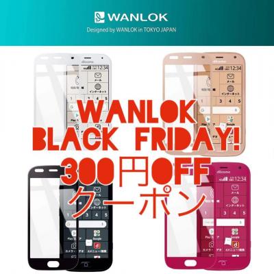 WANLOK BLACK FRIDAYクーポン配布 Amazonにて3連休終了まで『ドコモ らくらくスマートフォン専用保護フィルム』を表示価格より300円オフ 買替や予備購入は今がチャンス!