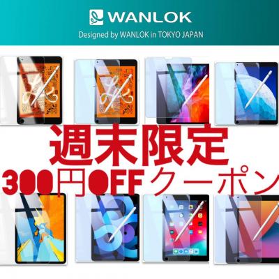 週末限定 Amazonにて割引クーポン配布 WANLOKの大ヒット商品『iPad 各種の専用保護フィルム』買替えや予備購入は週末がチャンス