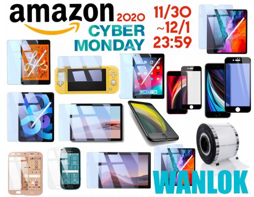 ついにスタート『Amazonサイバーマンデー』 WANLOKは割引クーポン大量配布!『iPad各種』『iPhone SE2』、『ニンテンドースイッチライト』『SURFACE』等の保護フィルムを特価販売