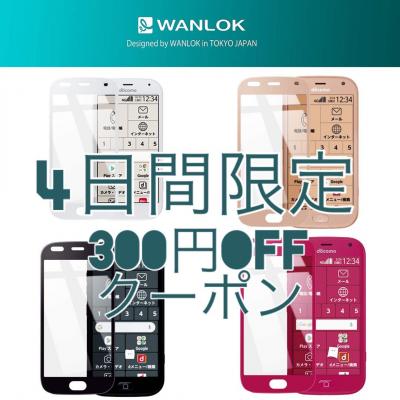 Amazonにて本日から4日間限定で割引クーポン配布 WANLOK『ドコモ らくらくスマートフォン専用保護フィルム』を表示価格より300円オフ 買替や予備購入は今がチャンス!