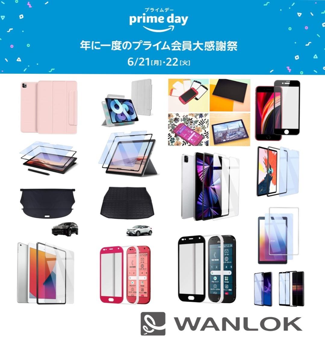 WANLOKも参戦『Amazonプライムデー』がついにスタート! 年に一度のビッグチャンス WANLOKからは人気タブレットやスマートフォンの保護フィルム、iPadケースも大特価販売