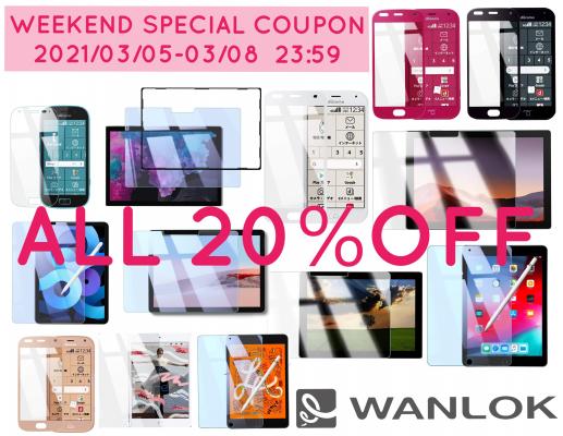 WANLOK アマゾンにて『週末限定クーポン祭』本日~4日間限定で開催。NO1人気の『Surface』『iPad各種』、一体感抜群の『docomoらくらくスマホ』対象フィルムを20%オフクーポン大放出