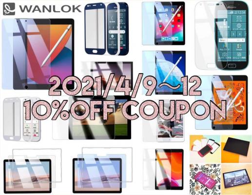 WANLOK 『週末限定★クーポン祭』アマゾンにて本日~3日間限定『Surface』『iPad各種』『docomoらくらくスマホ』対応ガラスフィルム 10%OFFクーポン配布