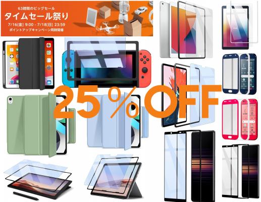 WANLOKも参加『Amazonタイムセール祭り』が本日スタート! iPad、iPhone、Xperia、Surfaceやニンテンドースイッチの保護フィルム、iPadケースも大特価販売25%OFF